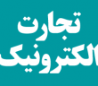 ecommerce-tejarat-electronic-Small-banner-way2pay-93-09-18