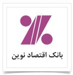 اعلام موجودی اینترنتی بانک اقتصاد نوین