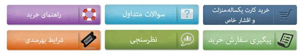 منوی فروشگاه کارت بلیت الکترونیک استان تهران