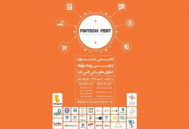 دومین رویداد نوآورانه فناوریهای مالی فینتک