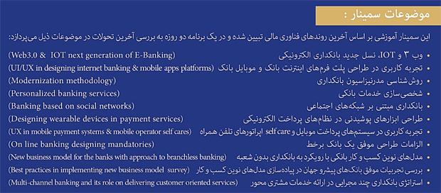 موضوعات سمینار تخصصی تحولات دیجیتال در صنعت بانکداری و نظامهای پرداخت