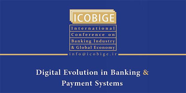 سمینار تخصصی تحولات دیجیتال در صنعت بانکداری و نظامهای پرداخت