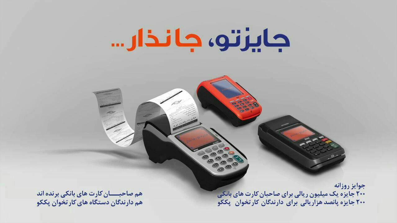 کمپین استفاده از دستگاههای کارتخوان پککو به نام «جایزتو جا نذار»