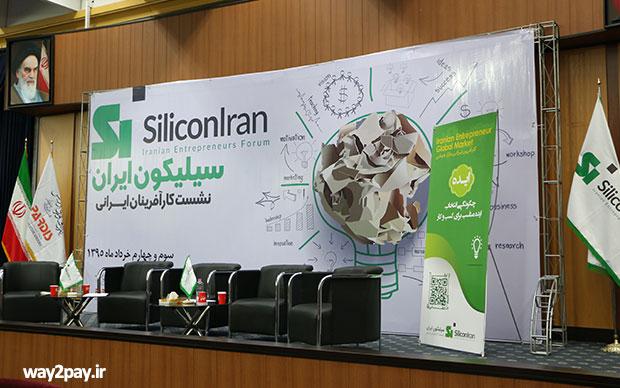 اولین دوره سیلیکون ایران