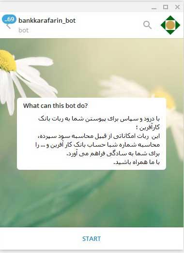 بات تلگرام بانک کارآفرین راه اندازی شد