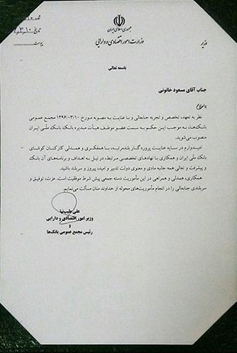 مسعود خاتونی عضو هیئت مدیره بانک ملی شد
