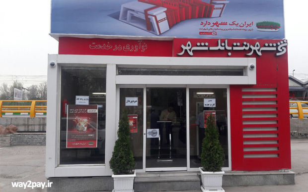 kiosk-sha-Index-a-way2pay-95-02-12