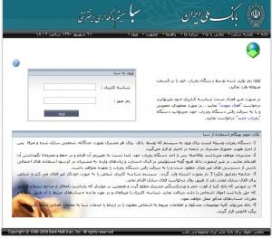 صفحه ورود اینترنت بانک ملی