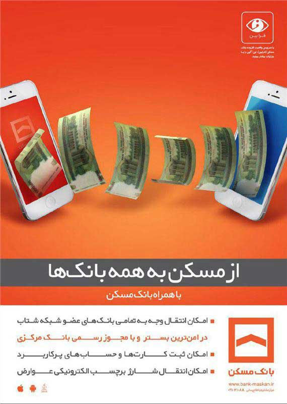 انتقال وجه موبایلی به کارتهای تمام بانکهای کشور با همراه بانک مسکن