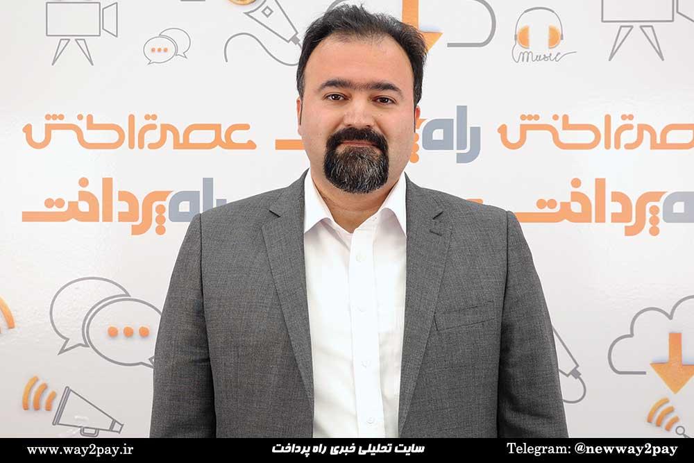 محمد آجدانی سرپرست معاونت پرداخت خرد شرکت فناپ پرداخت