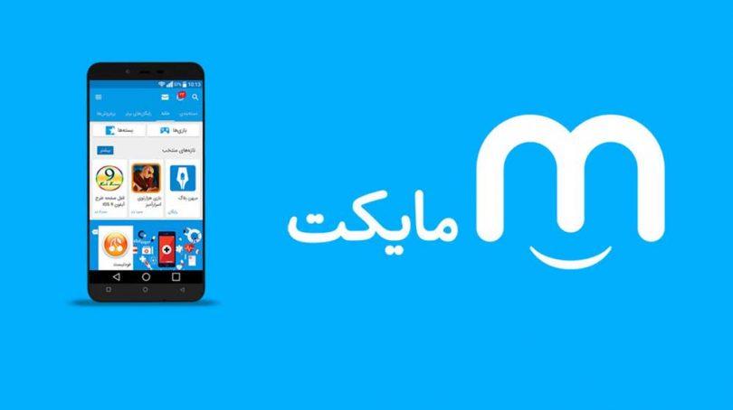 امکان دانلود اپلیکیشن پرداخت الکترونیک پاسارگاد از مایکت