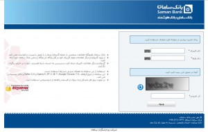 صفحه ورود نت بانک سامان