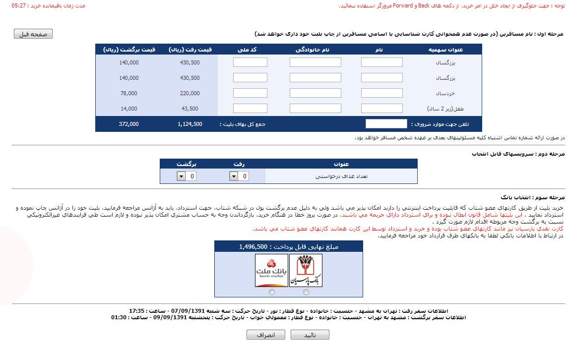 خرید+بلیط+راه+آهن+تهران