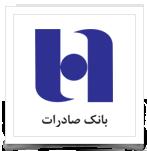 اعلام موجودی اینترنتی بانک صادرات