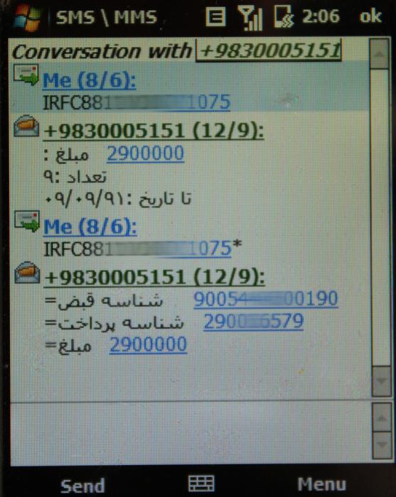 sms daryafte khalafi way2pay 91 09 22 دریافت پرداخت خلافی خودرو اینترنت