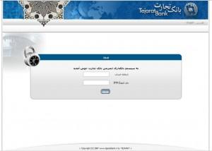 صفحه ورود اینترنت بانک تجارت