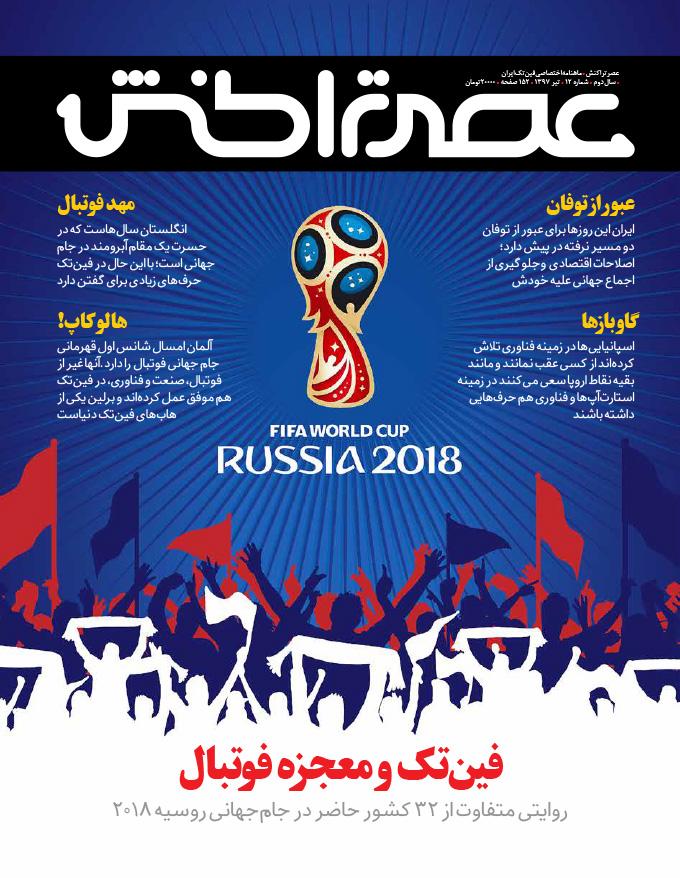 دوازدهمین شماره ماهنامه عصر تراکنش ویژه جامجهانی 2018 روسیه منتشر شد / هدیه یک سالگی عصر تراکنش