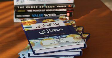 virtual-bank-book-way2pay-95-08-10-810x454