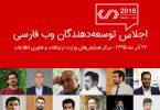 اجلاس توسعهدهندگان وب فارسی