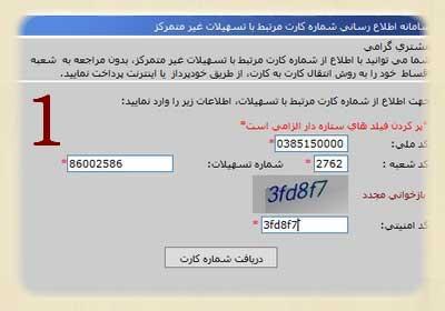 پرداخت غیرحضوری اقساط بانک ملی | راه پرداخت