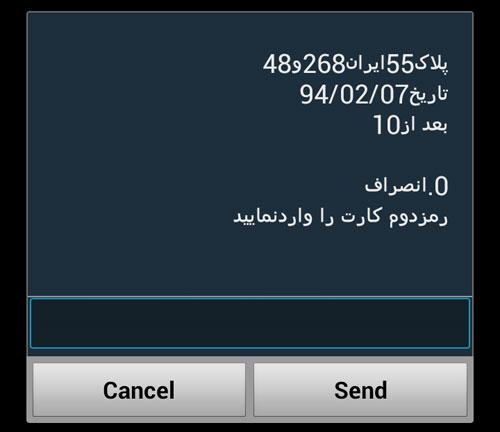 137-Tehran-Terafic-way2pay-index-94-02-07j