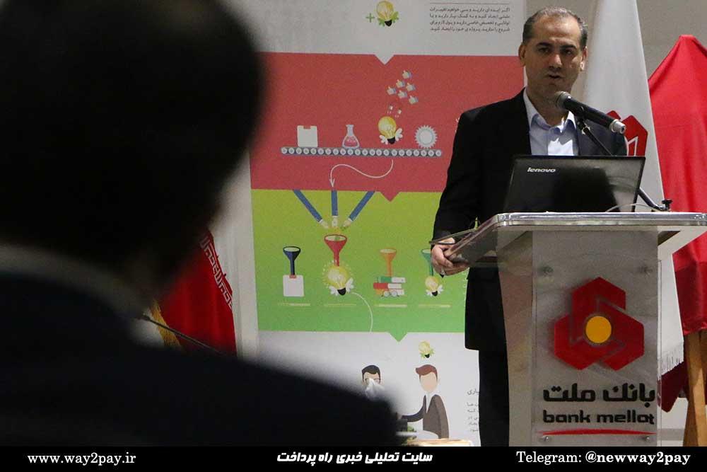 2-Hossein-Nikakhlagh-Index-way2pay-95-11-22