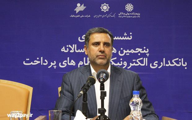 دکتر علی دیواندری رییس پژوهشکده پولی و بانکی و دبیر پنجمین همایش بانکداری الکترونیک و نظامهای پرداخت