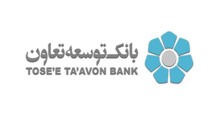 Image result for بانک توسعه تعاون