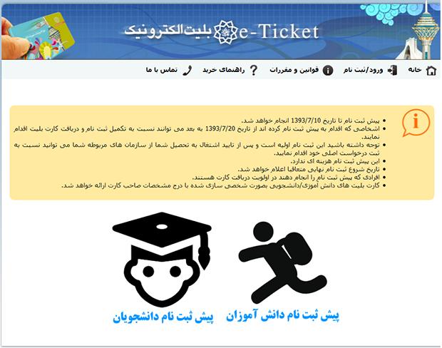 راهنمای ثبت نام دریافت کارت متروی دانشآموزی و دانشجویی و کارت منزلت