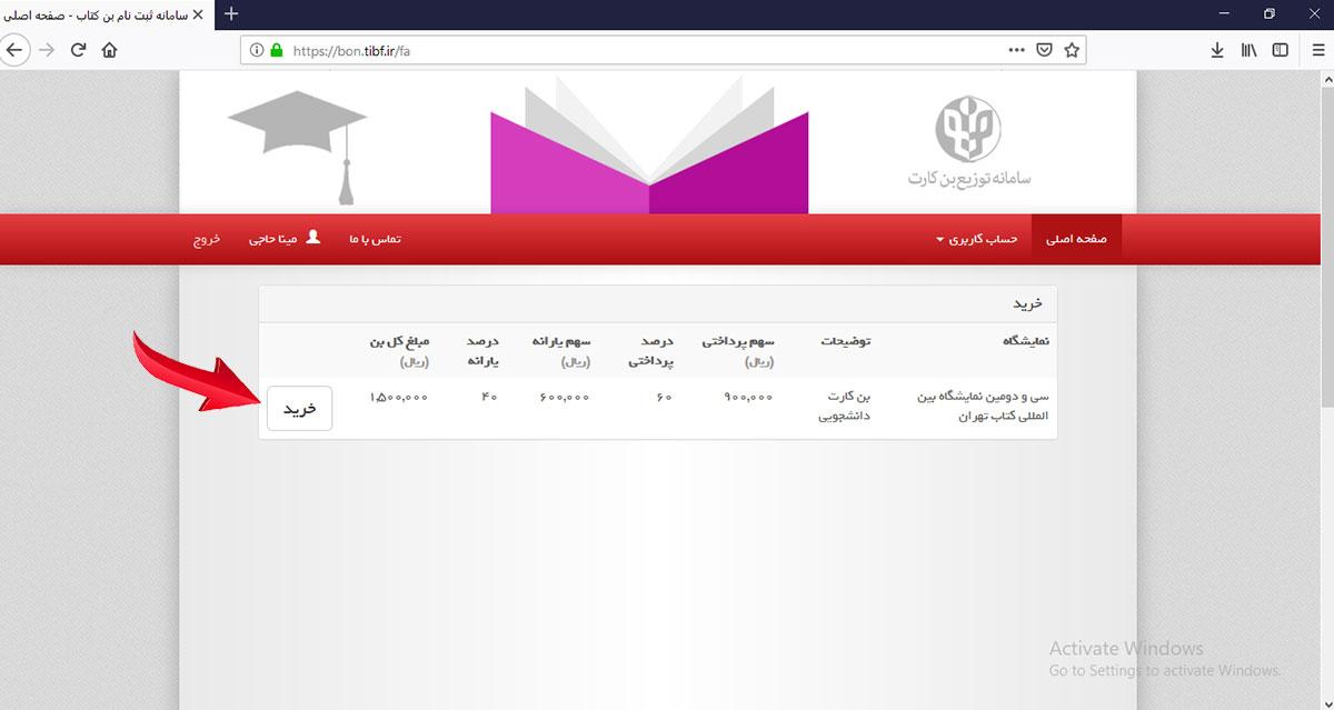 پایگاه خبری آرمان اقتصادی Bon-6-Index-Way2pay-98-01-26 چگونگی ثبتنام و دریافت بن کارت خرید کتاب