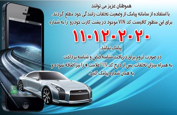 Car-khalafi-way2pay-93-01-30