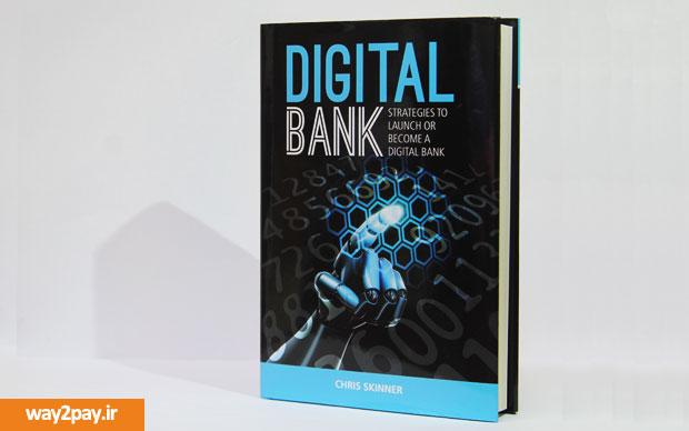چرا کتاب بانک دیجیتال را باید خواند؟ / مقدمه کتاب معروف بانک دیجیتال