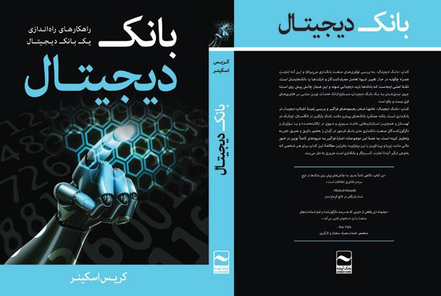 Digital-Bank-cover-Index-Way2pay-94-04-30