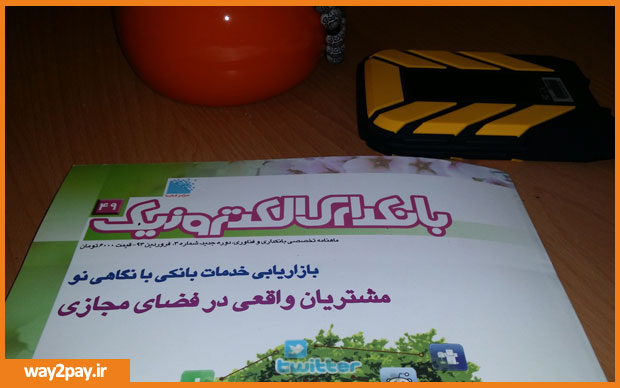 Dr-Fatemi-FABA-Index-way2pay-93-02-08