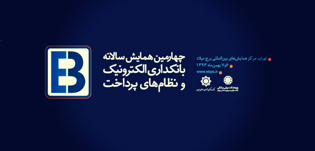 Ebanking-Hamayesh-Index-way2pay-banner-93-07-26