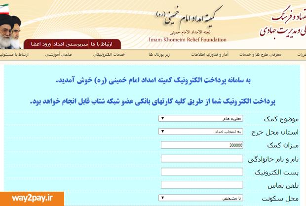 پرداخت اینترنتی فطریه از سایت کمیته امداد امام خمینی (ره)