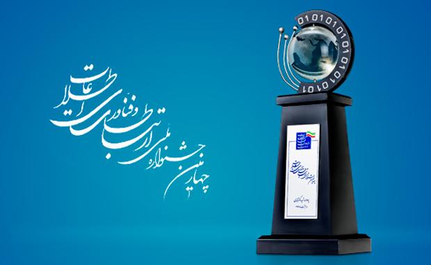 لیست کامل برندگان جشنواره ملی ارتباطات و فناوری اطلاعات 93