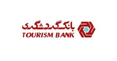 اپلیکیشن تقویم بانک گردشگری