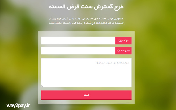 Gharzol-Sonat-Index-way2pay-94-08-12
