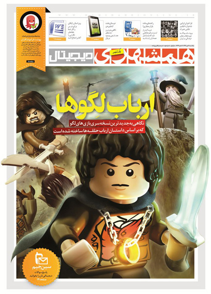 Hamshahri-Digital-2-Cover-way2pay-91-10-07