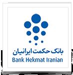 اعلام موجودی اینترنتی بانک حکمت ایرانیان