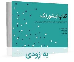 Insurtech-Book-1397-03-24.jpg