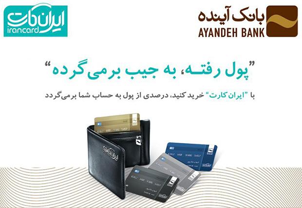 Irancard-Ayan-a-way2pay-index-94-05-25