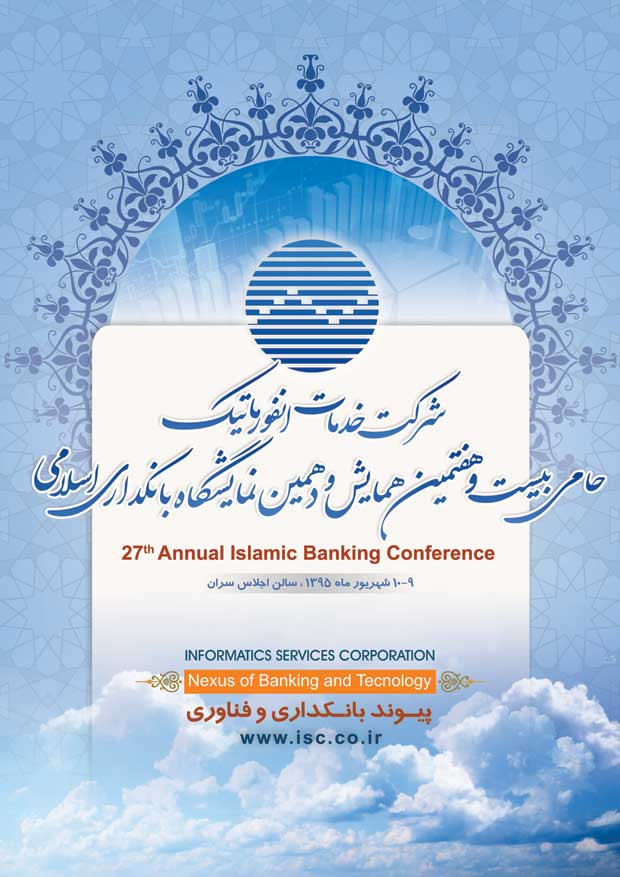 Islamic-Conference-620-Way2pay-95-06-08