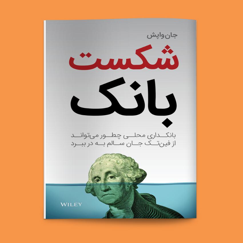 کتاب شکست بانک