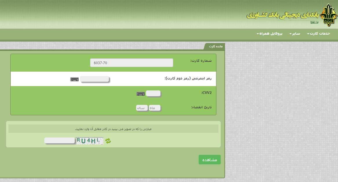 keshib-b-1000-way2pay095-06-21