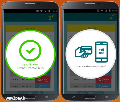 Mancard-Mobi-1-Index-way2pay-94-09-22