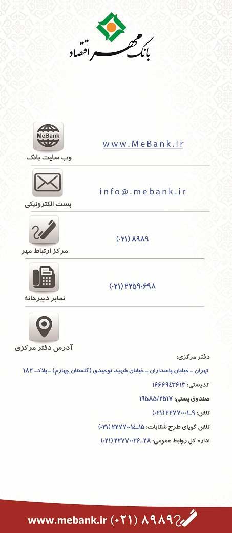 راههای تماس با بانک مهر اقتصاد