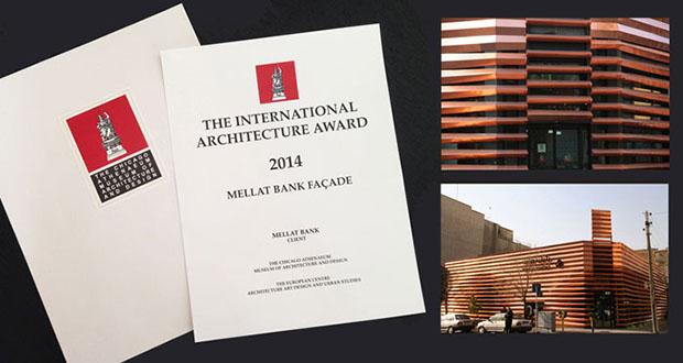 نمای پایلوت بانک ملت برنده جایزه شیکاگو ٢٠١۴