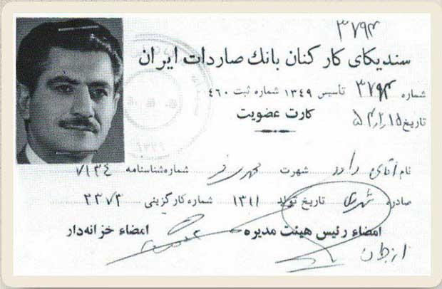 کارت عضویت بانک صادرات ایران